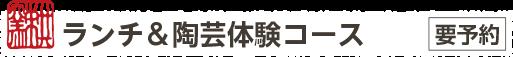 ランチ&陶芸体験コース [要予約]